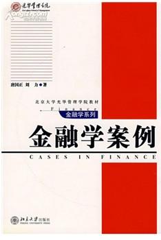 金融学案例