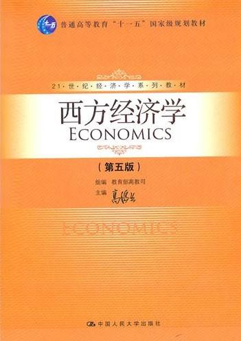 """西方经济学(第五版)(21世纪经济学系列教材;""""十一五""""国家级规划教材)"""