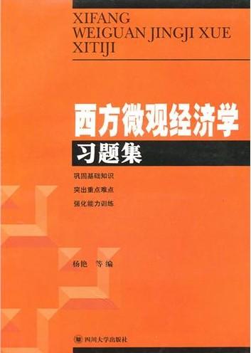 西方微观经济学习题集