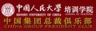 中国人民大学集团管控总裁课程