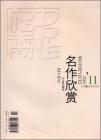 《名作欣赏》半月刊 08中文核心期刊