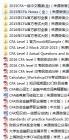 免费分享大家2015-2016CFA全套考试学习资料,包括最新教材,notes,知识点,中文精读, ...