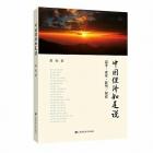《中国经济如是说》已经出版,敬请关注