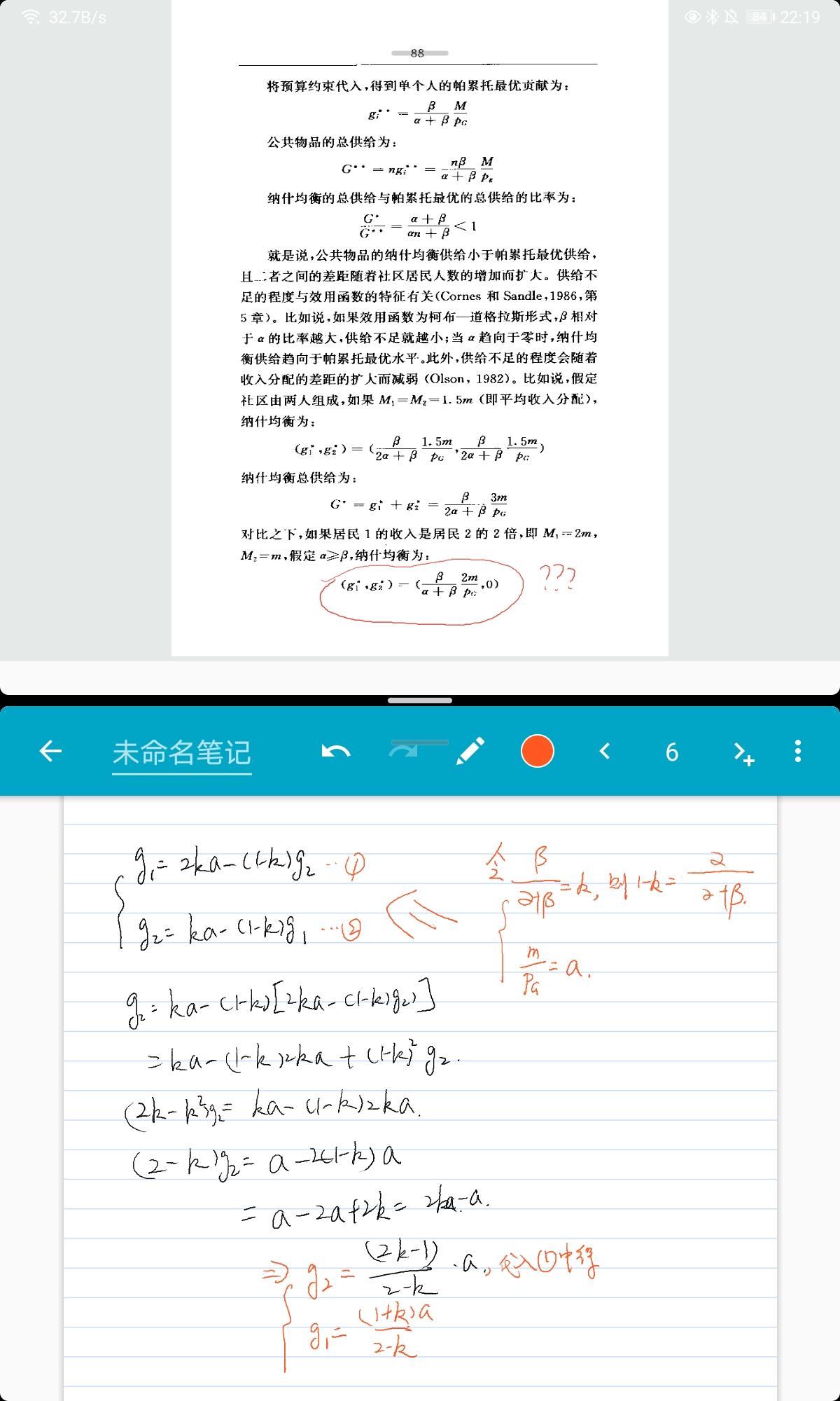 Screenshot_20200628_221918_com.xodo.pdf.reader.jpg