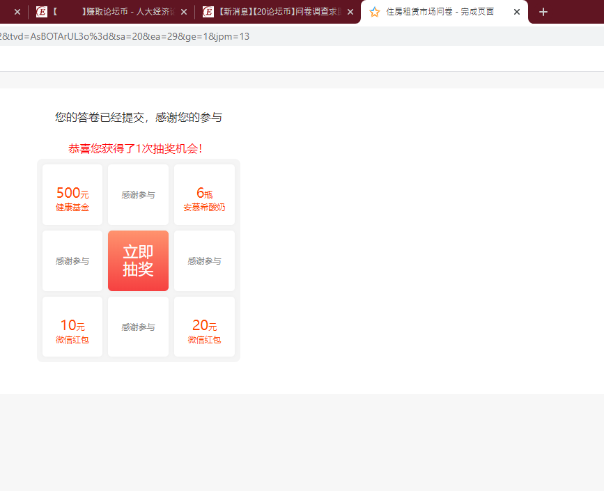 WeChat Screenshot_20200730171946.png