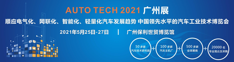 2021-汽车技术广州展邀请函(小).jpg