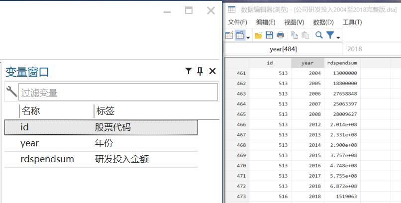 研发支出数据示例.png